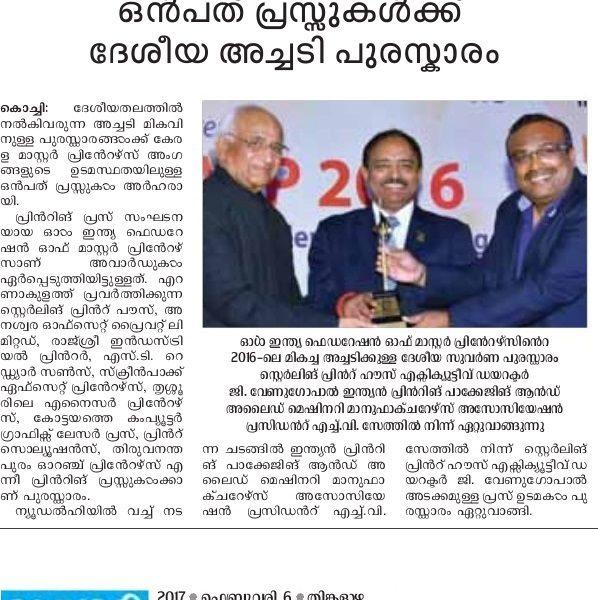 design and printing in Kerala